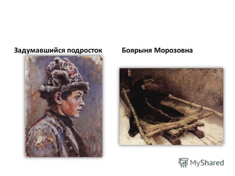 Задумавшийся подросток Боярыня Морозовна