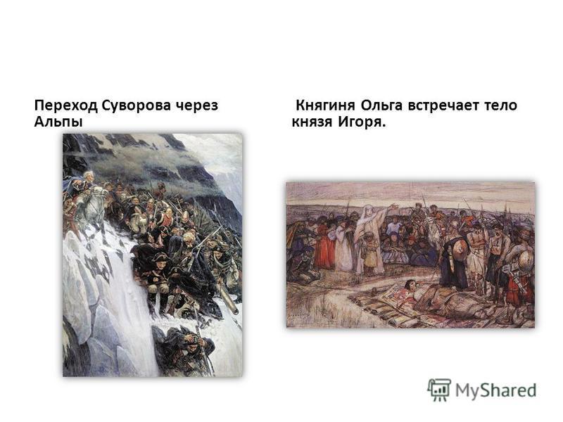 Переход Суворова через Альпы Княгиня Ольга встречает тело князя Игоря.