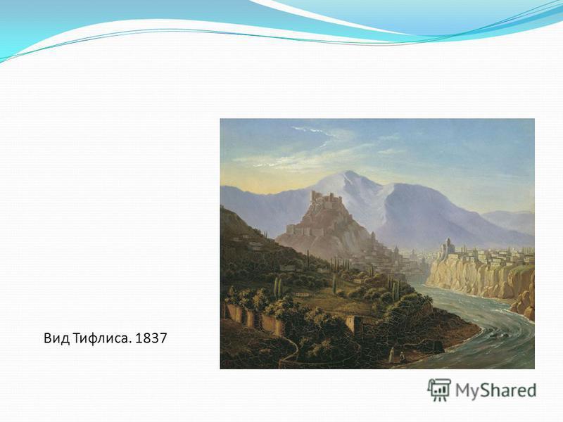 Вид Тифлиса. 1837
