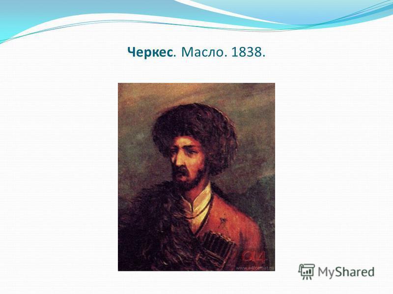 Черкес. Масло. 1838.