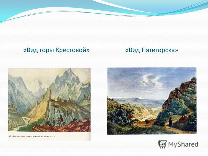 «Вид горы Крестовой» «Вид Пятигорска»