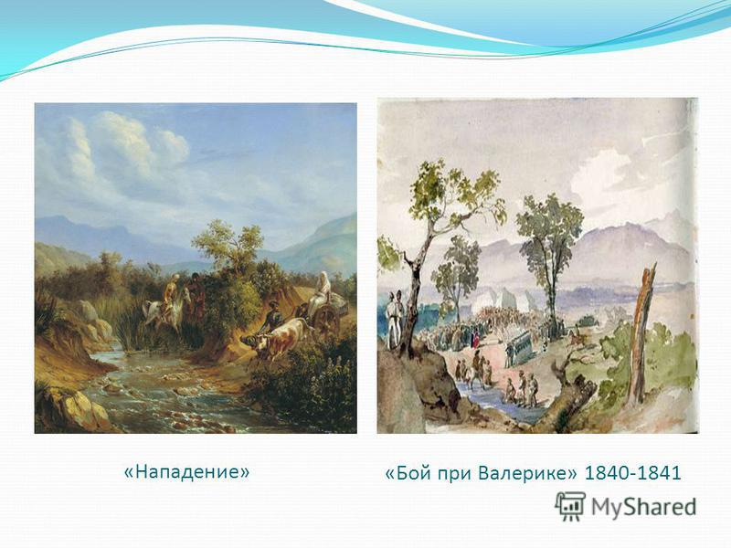 «Нападение» «Бой при Валерике» 1840-1841