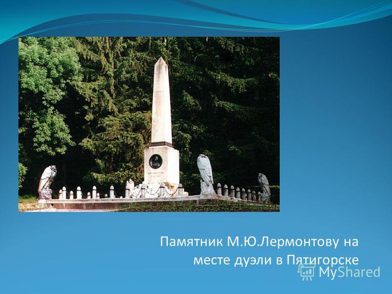 Памятник М.Ю.Лермонтову на месте дуэли в Пятигорске