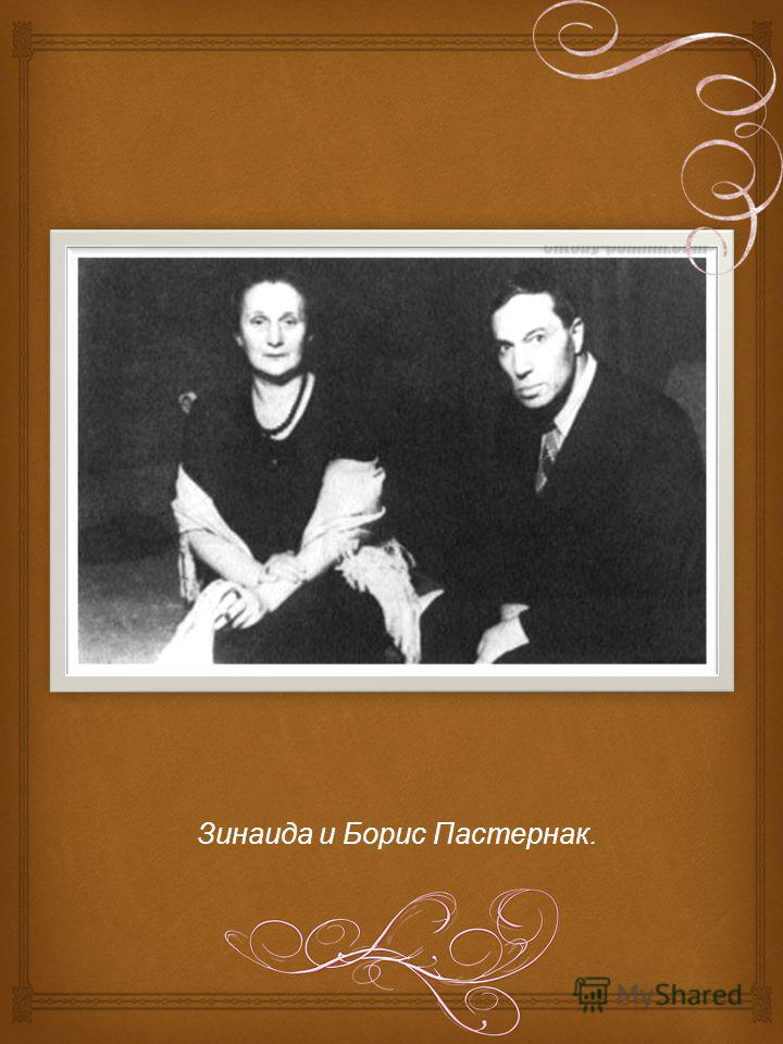 Зинаида и Борис Пастернак.
