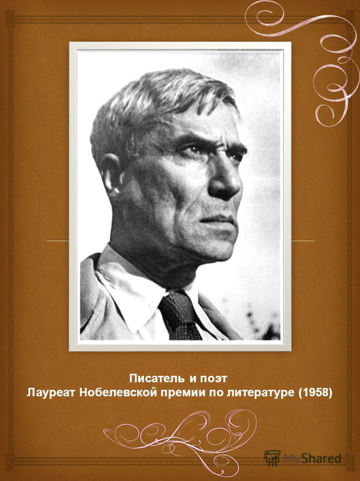Писатель и поэт Лауреат Нобелевской премии по литературе (1958)