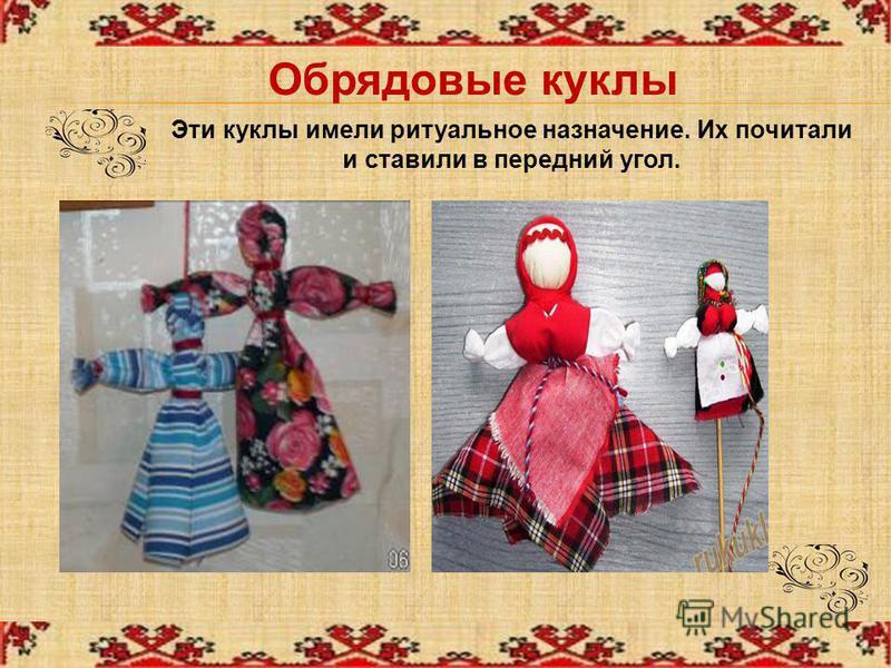Обрядовые куклы Эти куклы имели ритуальное назначение. Их почитали и ставили в передний угол.