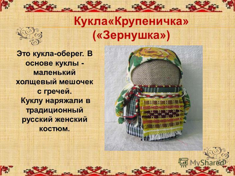 Кукла«Крупеничка» («Зернушка») Это кукла-оберег. В основе куклы - маленький холщовый мешочек с гречей. Куклу наряжали в традиционный русский женский костюм.