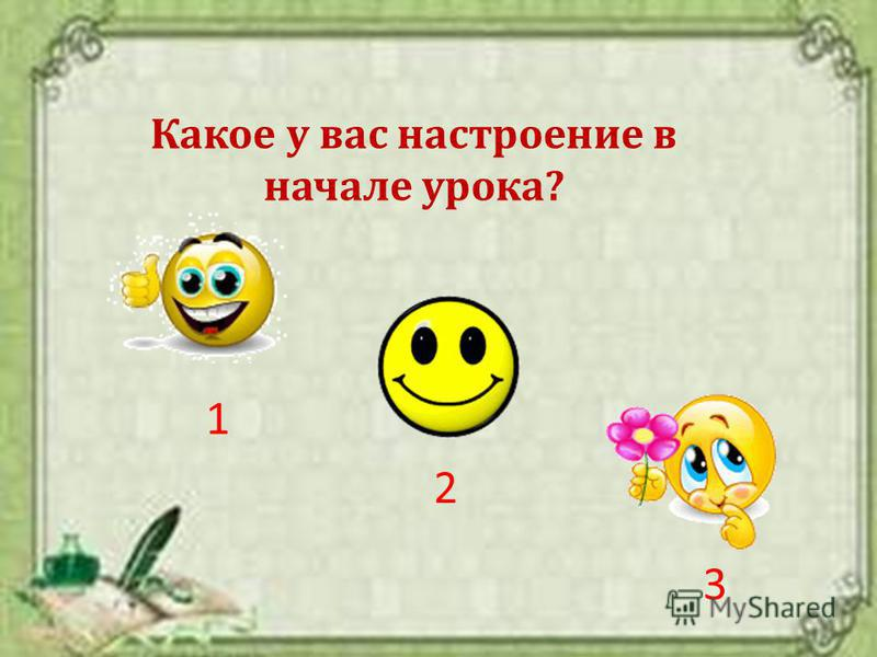 Какое у вас настроение в начале урока? 1 2 3