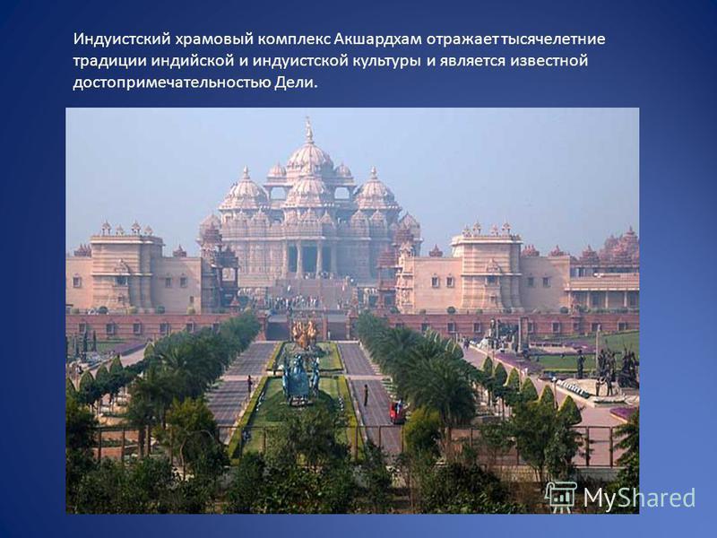 Индуистский храмовый комплекс Акшардхам отражает тысячелетние традиции индийской и индуистской культуры и является известной достопримечательностью Дели.