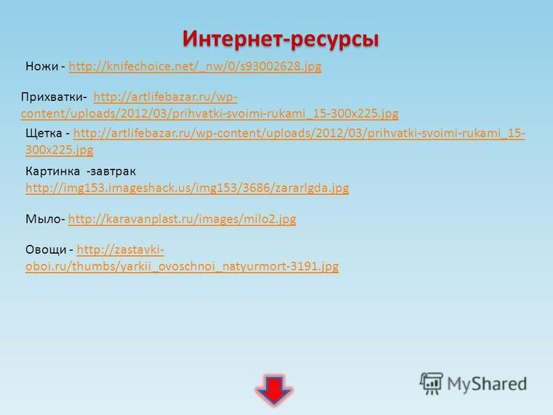 Интернет-ресурсы Ножи - http://knifechoice.net/_nw/0/s93002628.jpghttp://knifechoice.net/_nw/0/s93002628. jpg Прихватки- http://artlifebazar.ru/wp- content/uploads/2012/03/prihvatki-svoimi-rukami_15-300x225.jpghttp://artlifebazar.ru/wp- content/uploa