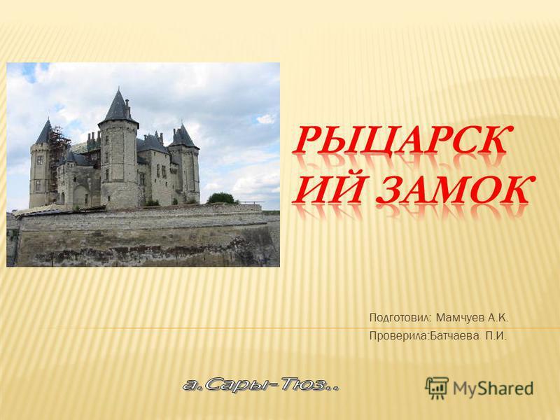 Подготовил: Мамчуев А.К. Проверила:Батчаева П.И.