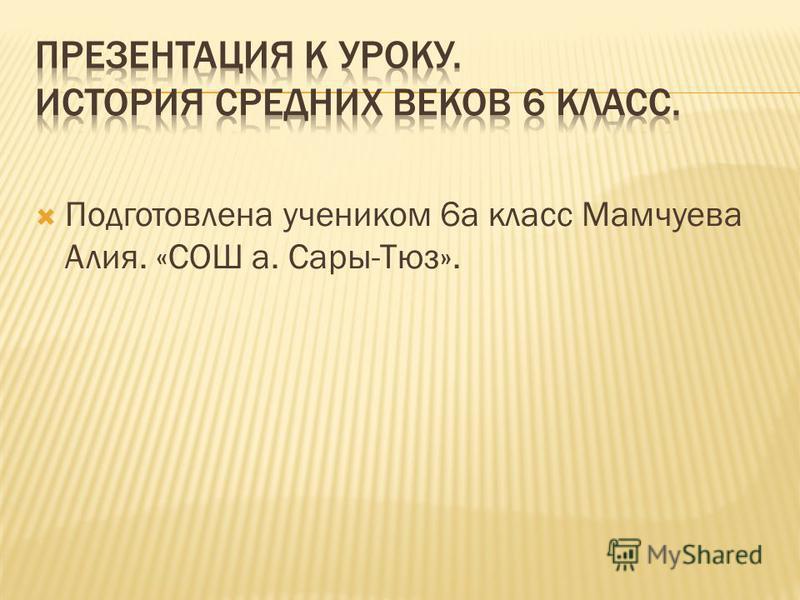 Подготовлена учеником 6 а класс Мамчуева Алия. «СОШ а. Сары-Тюз».