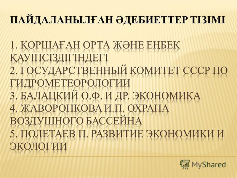 ПАЙДАЛАНЫЛҒАН ӘДЕБИЕТТЕР ТІЗІМІ