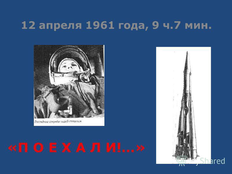 «П О Е Х А Л И!…» 12 апреля 1961 года, 9 ч.7 мин.