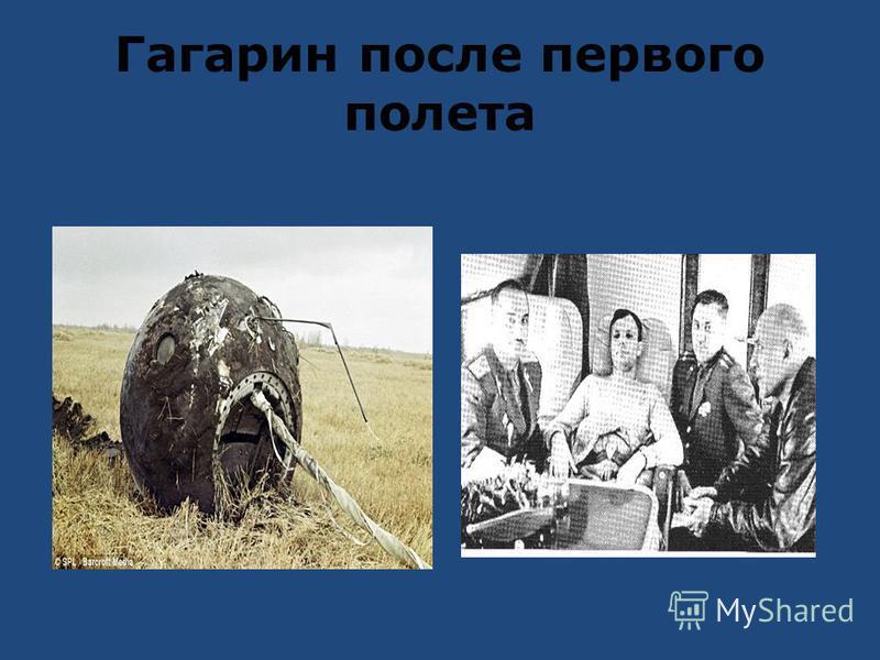 Гагарин после первого полета