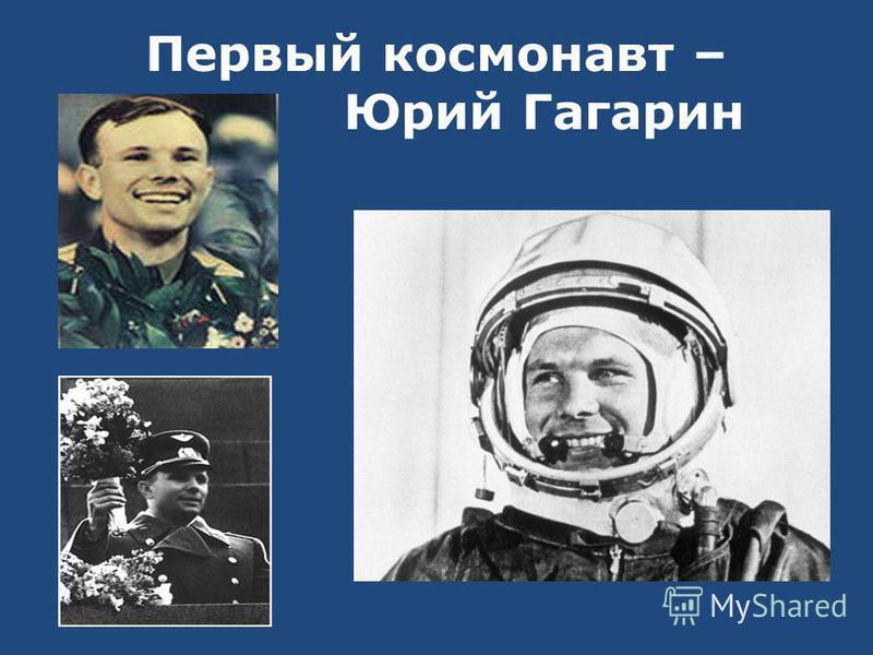 Первый космонавт – Юрий Гагарин