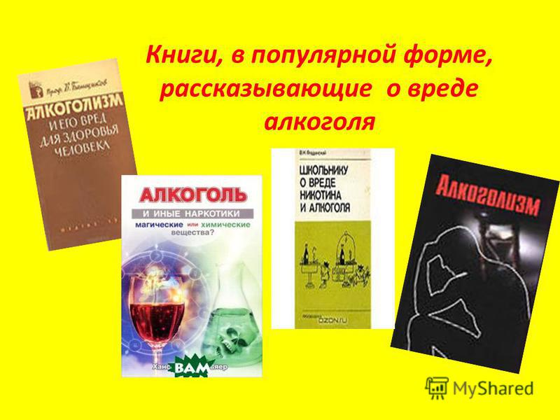 Книги, в популярной форме, рассказывающие о вреде алкоголя