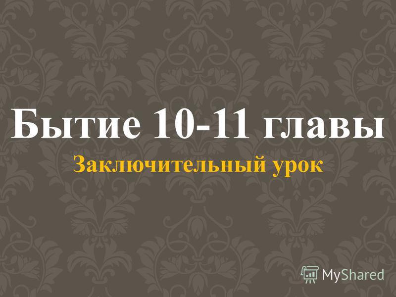 Бытие 10-11 главы Заключительный урок