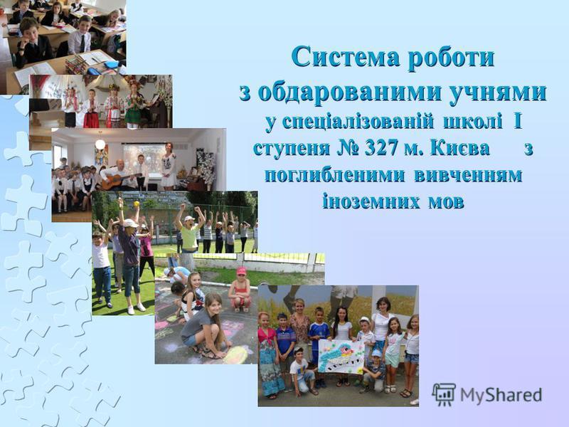 Система роботи з обдарованими учнями у спеціалізованій школі І ступеня 327 м. Києва з поглибленими вивченням іноземних мов