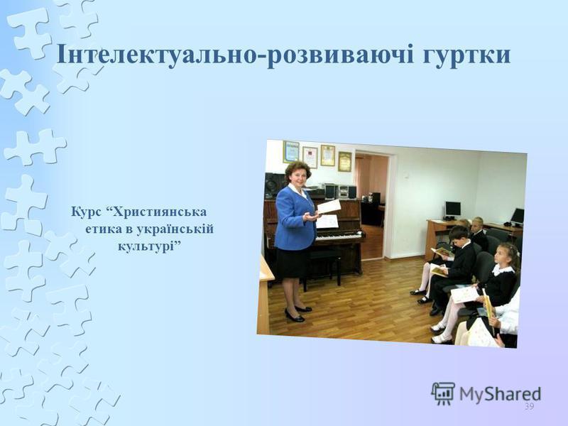 39 Інтелектуально-розвиваючі гуртки Курс Християнська етика в українській культурі