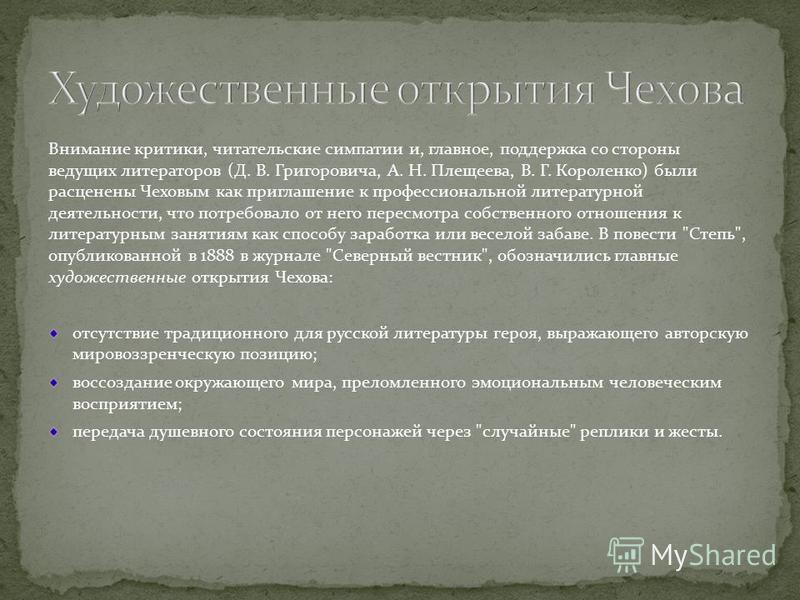 Новый этап в творческой биографии Чехова