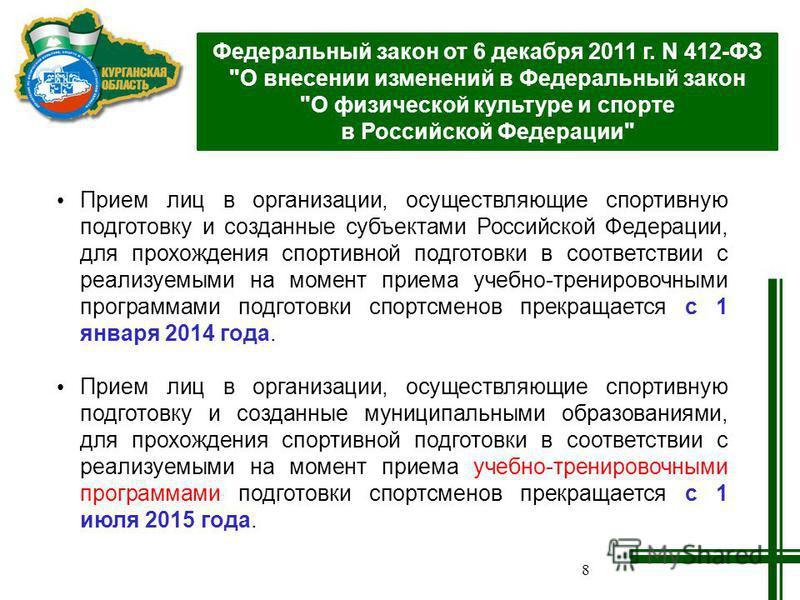 8 Прием лиц в организации, осуществляющие спортивную подготовку и созданные субъектами Российской Федерации, для прохождения спортивной подготовки в соответствии с реализуемыми на момент приема учебно-тренировочными программами подготовки спортсменов