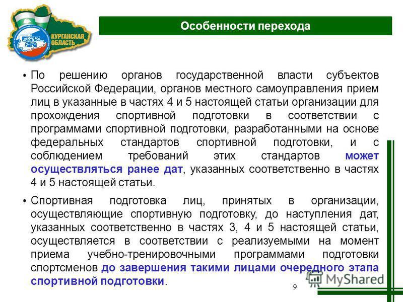 9 По решению органов государственной власти субъектов Российской Федерации, органов местного самоуправления прием лиц в указанные в частях 4 и 5 настоящей статьи организации для прохождения спортивной подготовки в соответствии с программами спортивно