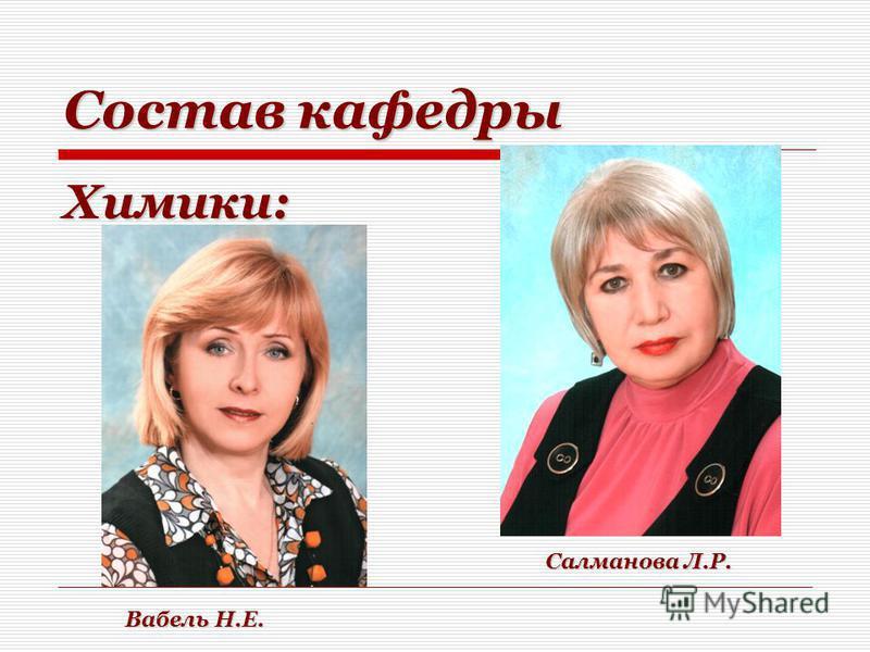Состав кафедры Химики: Вабель Н.Е. Салманова Л.Р.
