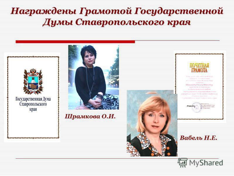 Награждены Грамотой Государственной Думы Ставропольского края Вабель Н.Е. Шрамкова О.И.