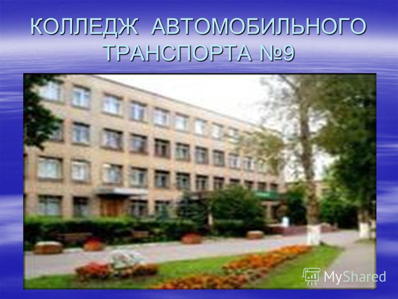 КОЛЛЕДЖ АВТОМОБИЛЬНОГО ТРАНСПОРТА 9