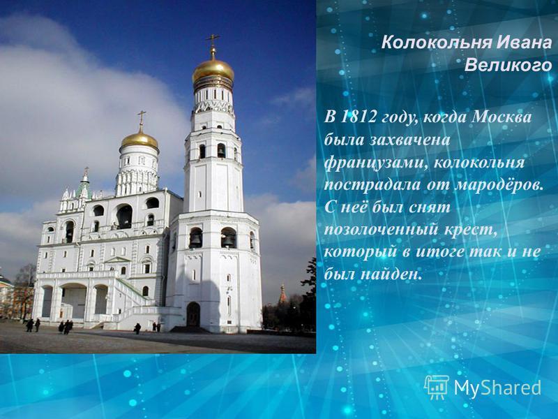 Церковь Казанской Иконы Божьей Матери В качестве звонницы используется западный барабан, купол которого является резонатором звука. По преданию, с этой звонницы император Наполеон наблюдал за отступающей французской армией в 1812 году.