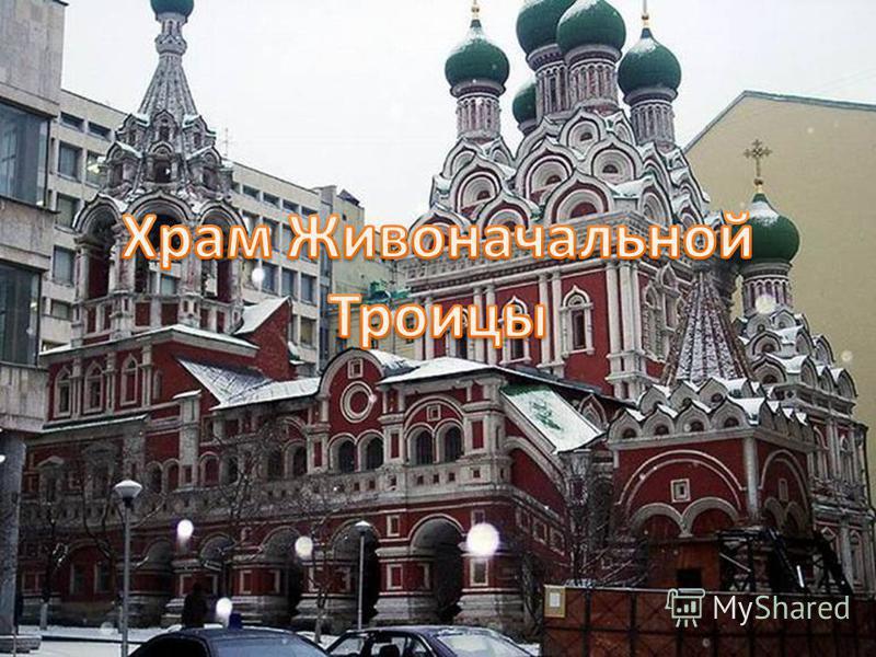 Колокольня Ивана Великого В 1812 году, когда Москва была захвачена французами, колокольня пострадала от мародёров. С неё был снят позолоченный крест, который в итоге так и не был найден.