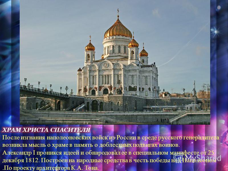 Поклонная гора Существует предание, что в 1812 г. на Поклонной горе Наполеон тщетно ждал делегацию с ключами от Кремля.
