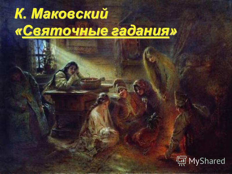 К. Маковский «Святочные гадания»
