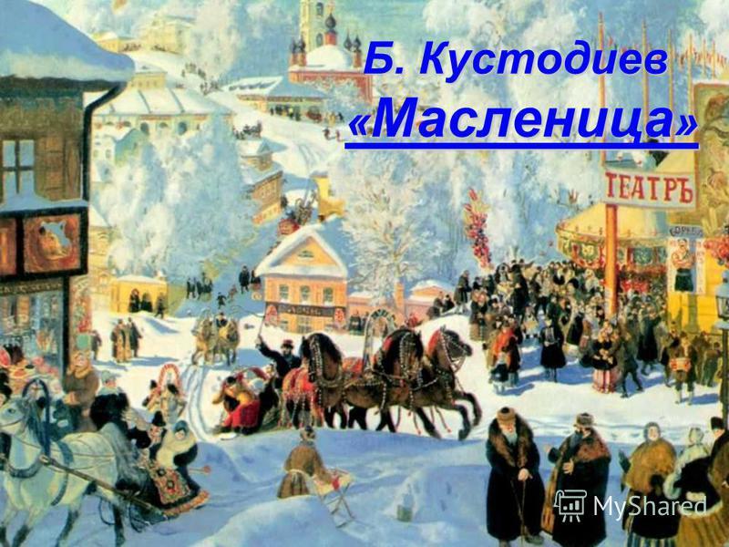 Б. Кустодиев « Масленица »