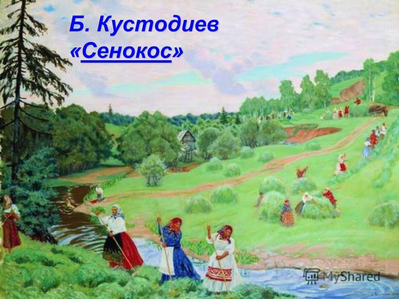 Б. Кустодиев «Сенокос»