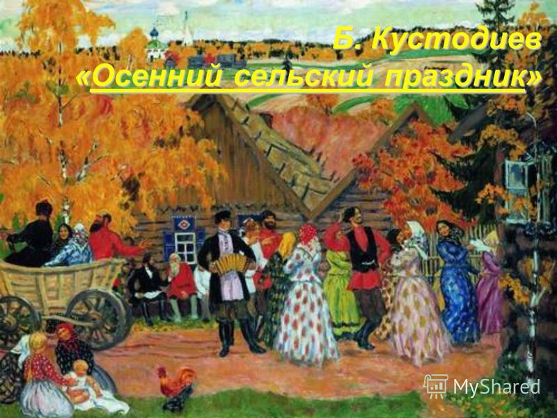 Б. Кустодиев «Осенний сельский праздник»