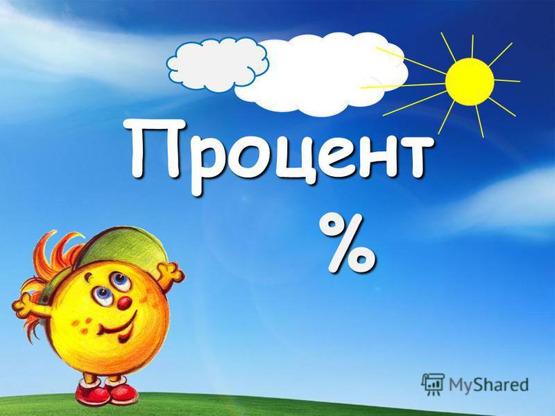 Процент Процент %