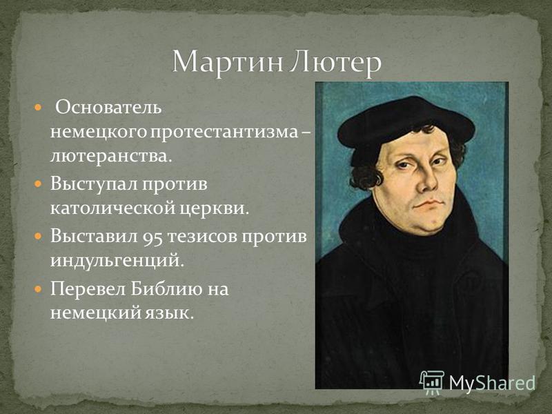 Основатель немецкого протестантизма – лютеранства. Выступал против католической церкви. Выставил 95 тезисов против индульгенций. Перевел Библию на немецкий язык.