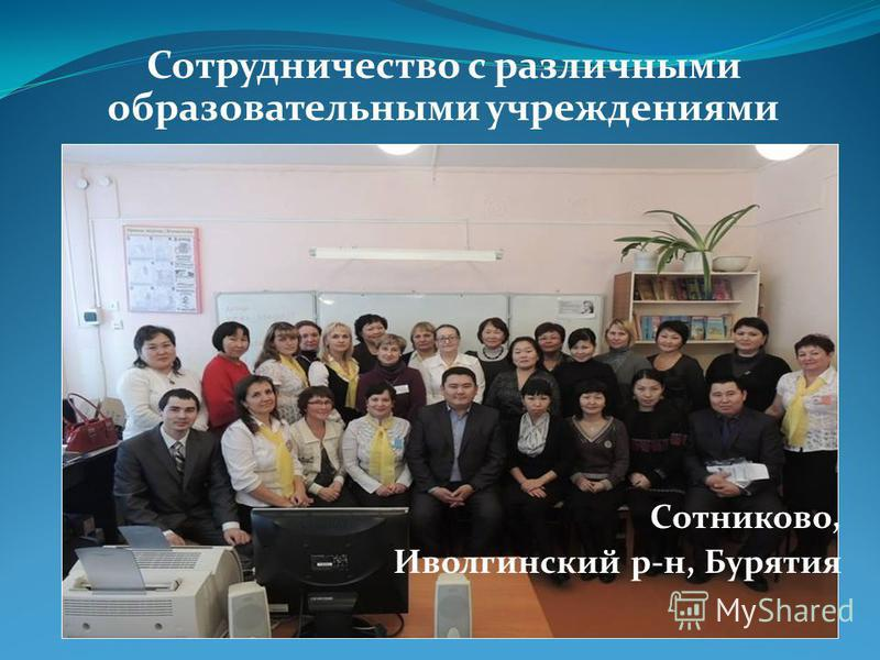 Сотрудничество с различными образовательными учреждениями Сотниково, Иволгинский р-н, Бурятия