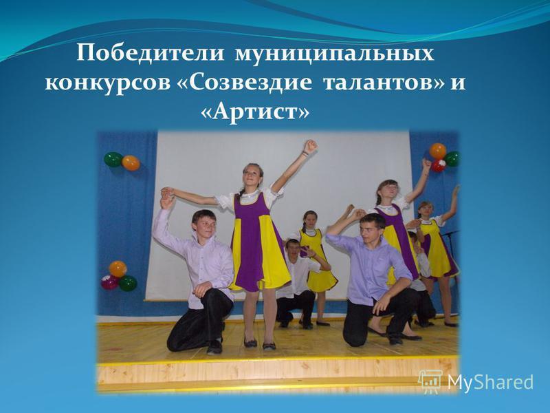 Победители муниципальных конкурсов «Созвездие талантов» и «Артист»