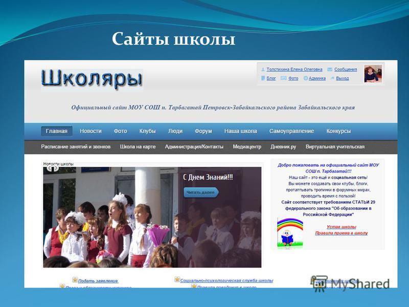 Сайты школы