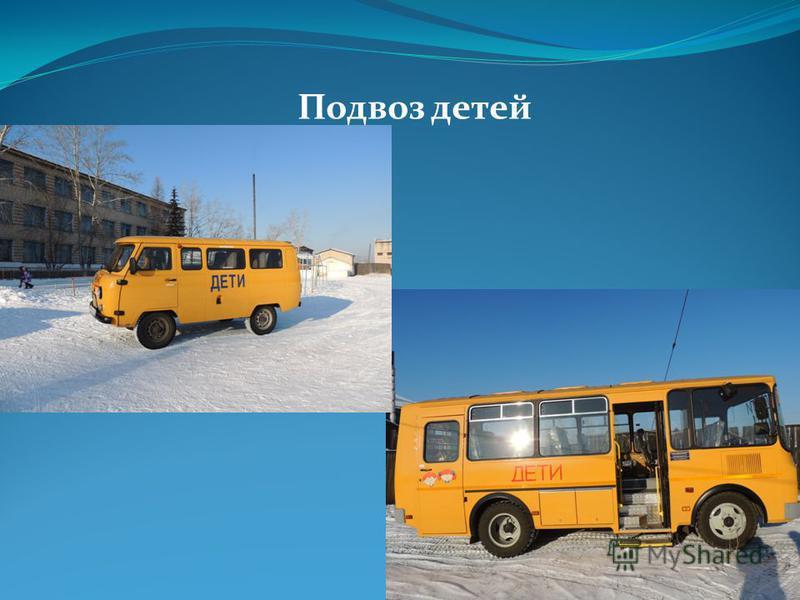 Подвоз детей
