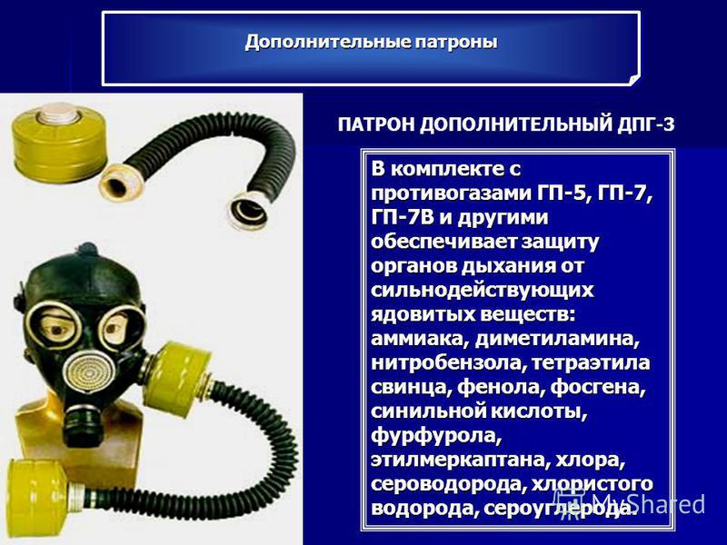 Дополнительные патроны ПАТРОН ДОПОЛНИТЕЛЬНЫЙ ДПГ-3 В комплекте с противогазами ГП-5, ГП-7, ГП-7В и другими обеспечивает защиту органов дыхания от сильнодействующих ядовитых веществ: аммиака, диметиламина, нитробензола, тетраэтила свинца, фенола, фосг