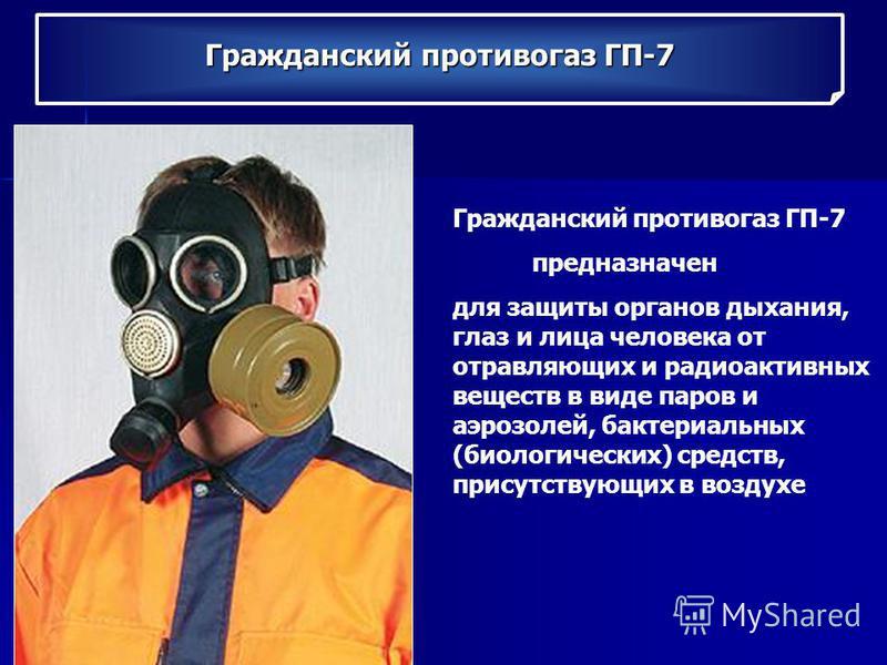 Гражданский противогаз ГП-7 предназначен для защиты органов дыхания, глаз и лица человека от отравляющих и радиоактивных веществ в виде паров и аэрозолей, бактериальных (биологических) средств, присутствующих в воздухе