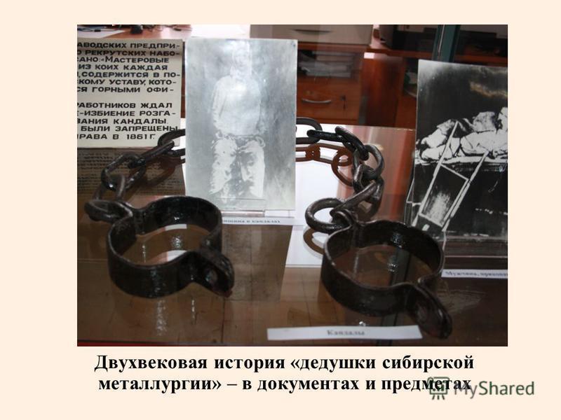 Двухвековая история «дедушки сибирской металлургии» – в документах и предметах