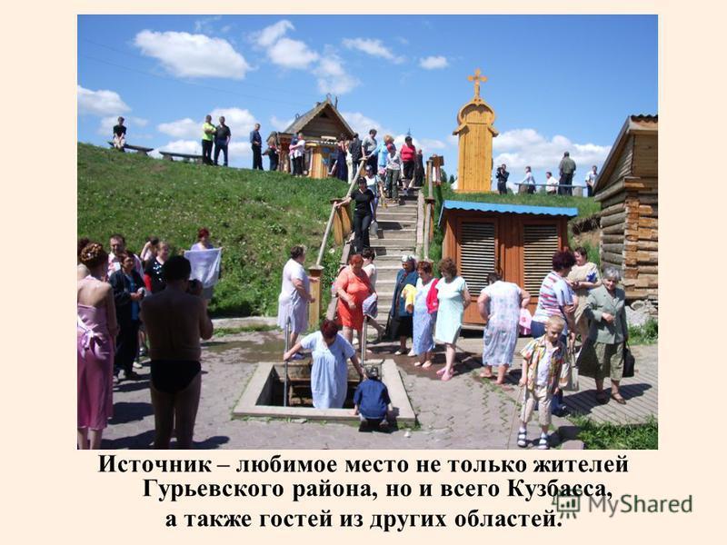 Источник – любимое место не только жителей Гурьевского района, но и всего Кузбасса, а также гостей из других областей.