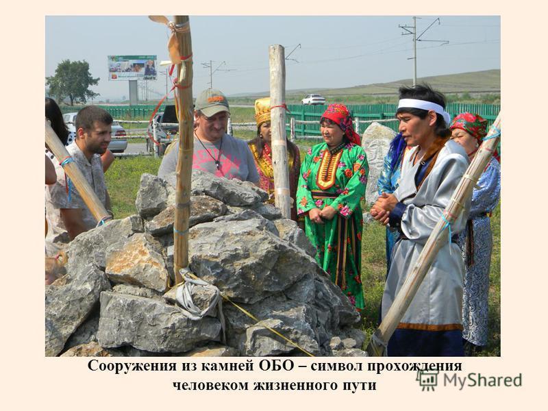 Сооружения из камней ОБО – символ прохождения человеком жизненного пути