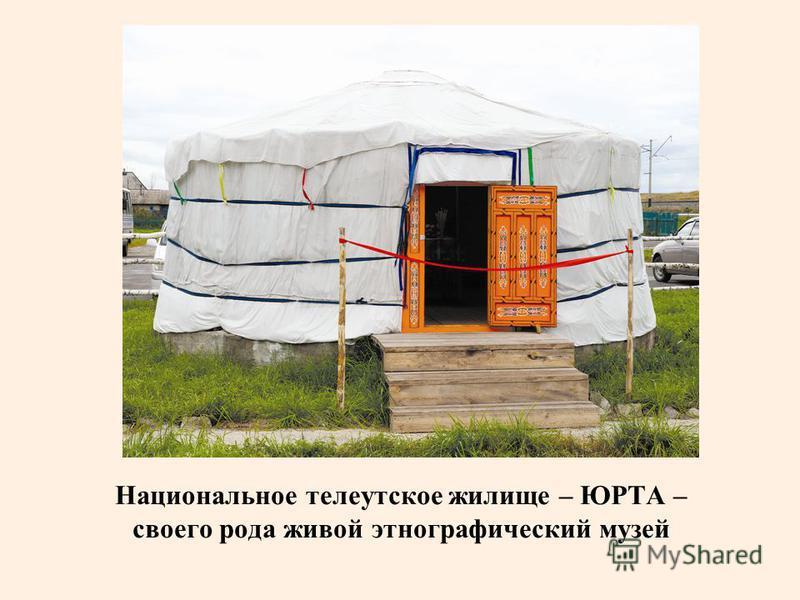 Национальное телеутское жилище – ЮРТА – своего рода живой этнографический музей