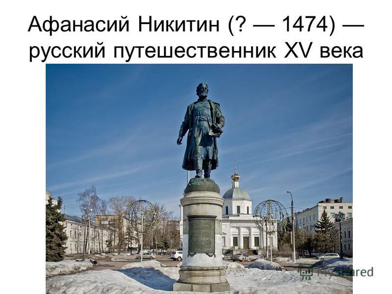 Афанасий Никитин (? 1474) русский путешественник XV века